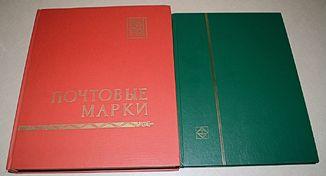 Не гашеные мира марки 590 шт блоки 169 шт сцепки 10 шт и альбом СССР новый