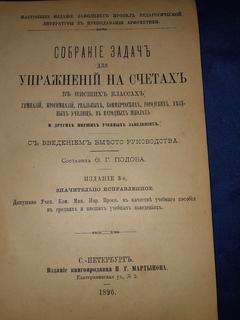 1896 Упражнения на счетах