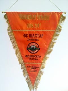 Футбол вымпел с игры чемпионата Украины 2007 г, Шахтер Донецк- Ворскла Полтава