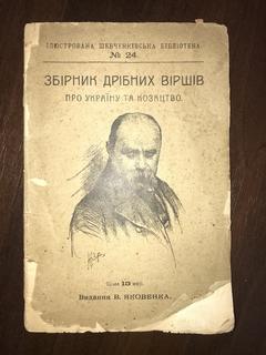 1911 Шевченко про Україну та Козацтво