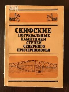 Скифские погребальные памятники Причерноморье