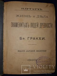 1891 Жизнь и дела знаменитых людей древности