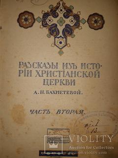 1912 История христианской церкви