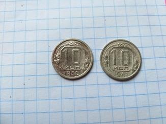 10 копеек 1941 года и 1940 года