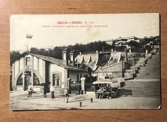 Одесса. Станция подъёмной дороги
