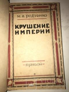 Крушение Российской Империи Мемуары Родзянко