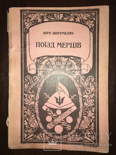 1922 Поїзд мерців Легендарна українська книга, обкладинка Ковжана