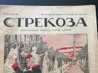 1914 Стрекоза. Сатира и юмор.