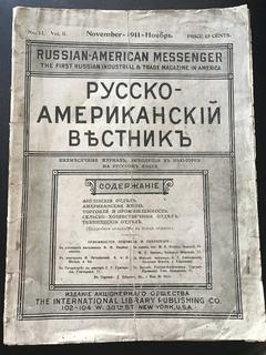 1911 Русско- Американский Вестник