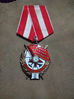 Орден Красного знамени 2