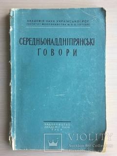 Середньонаддніпрянські українські говори, тираж 1000