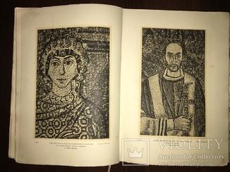 1935 Париж Картины Византии Дорогое издание
