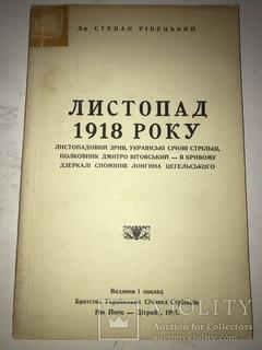1961 Листопад 1918 Українські січові стрільці