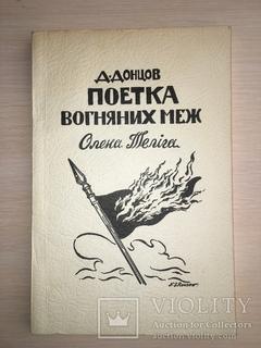 Д. Донцов Поетика О.Теліга