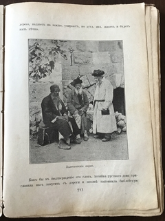 1904 Путешествие в Израиль Иудаика