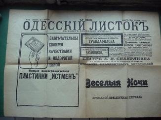 Одесский листок. Афиша . 1906 г.