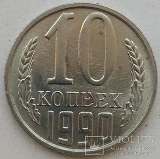 10 копеек 1990 М буква.