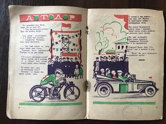 1930 Автодор Мотоциклы Авто в Детском журнале