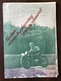 1930 Чекисты Украины Мотоциклы