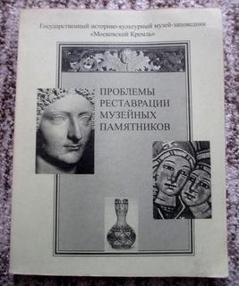 Прблемы реставрации музейных памятников - 300 экз. - 2001 год.