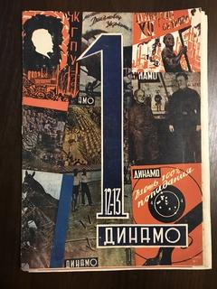 1930 ЧК ГПУ Украины Харьков