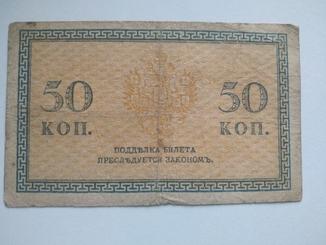 50 копеек 1918 год, Северная Россия