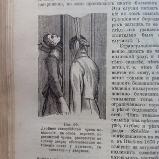 Эдуард фон Гофман. Р-ство  по судебной медицине. 1891 год. Прижизненное издание.