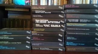 """Межиздательская серия """"Библиотека фантастики"""" (24 книги)"""