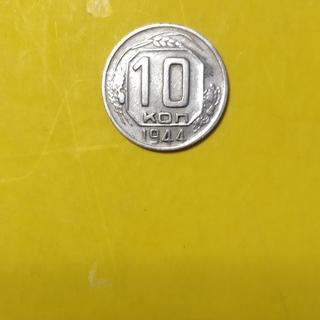 10 коп 1944 года