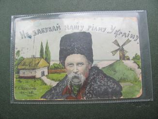 Виды Малороссии с портретом Шевченка