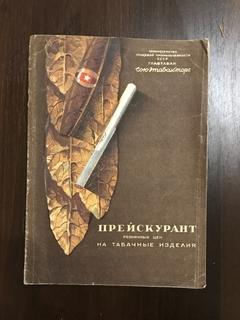 1951 Каталог цены на Сигареты Папиросы Карты
