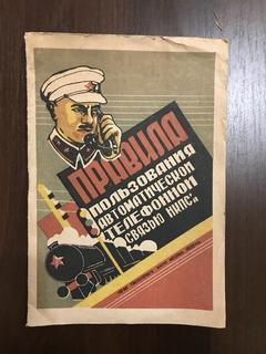 1932 Соцреализм НКПС телефон