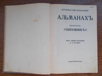 Историко-революционный альманах ( 1907) запрещенная книга