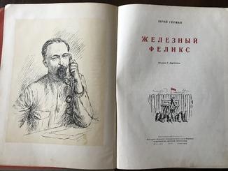 1939 Железный Феликс Основатель ВЧК ОГПУ