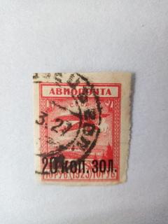 Авиапочта 1923
