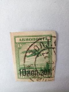 Авиапочта надпечатка 1923