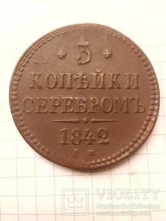 3 копейки серебром 1842