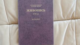 Каталог живописи 18 век Оригинал.Государственный Русский музей
