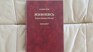 Каталог живописи первая половина 19 века Оригинал.Государственный Русский музей
