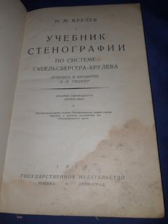 1928 Учебник по стенографии