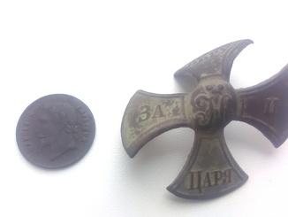 Не частый ополченский крест Н1 и жетон наполеона 3 одним лотом