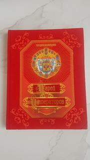 Энциклопедия царей и императоров