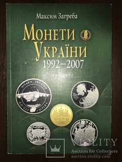 Каталог Монети України 1992-2007 рр