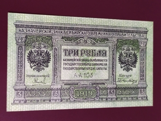 3 рубля 1919 Сибирь, unc