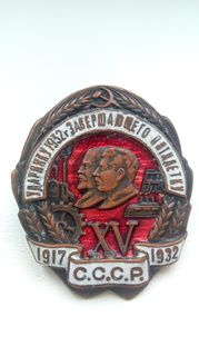 Знак Ударнику 1932 года Завершающего Пятилетку. XL лет 1917 - 1932. Винт. Бронза, эмаль