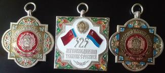 Три знака -плакетки посвященные на 325 -летие воссоединения Украины с Россией