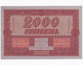 2000 Гривен 1918 года.