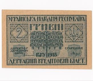 2 Гривны 1918 года. Серия Б