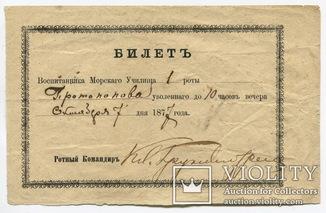 Билет воспитанника Морского Училища Протопопова (увольнительный). 1877 г.