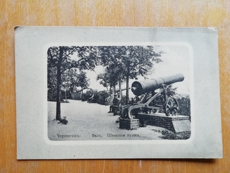 Чернигов Вал шведская пушка